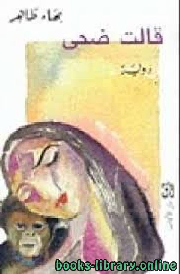 ❞ رواية قالت ضحي ❝  ⏤ بهاء طاهر