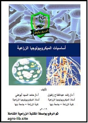 أساسيات الميكروبيولوجيا الزراعية