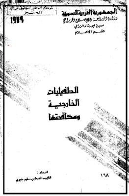 ❞ كتاب الطفيليات الخارجية و مكافحتها ❝  ⏤ سليم خورى