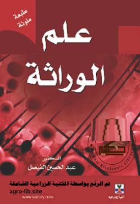 ❞ كتاب علم الوراثة ❝  ⏤ عبد الحسين الفيصل