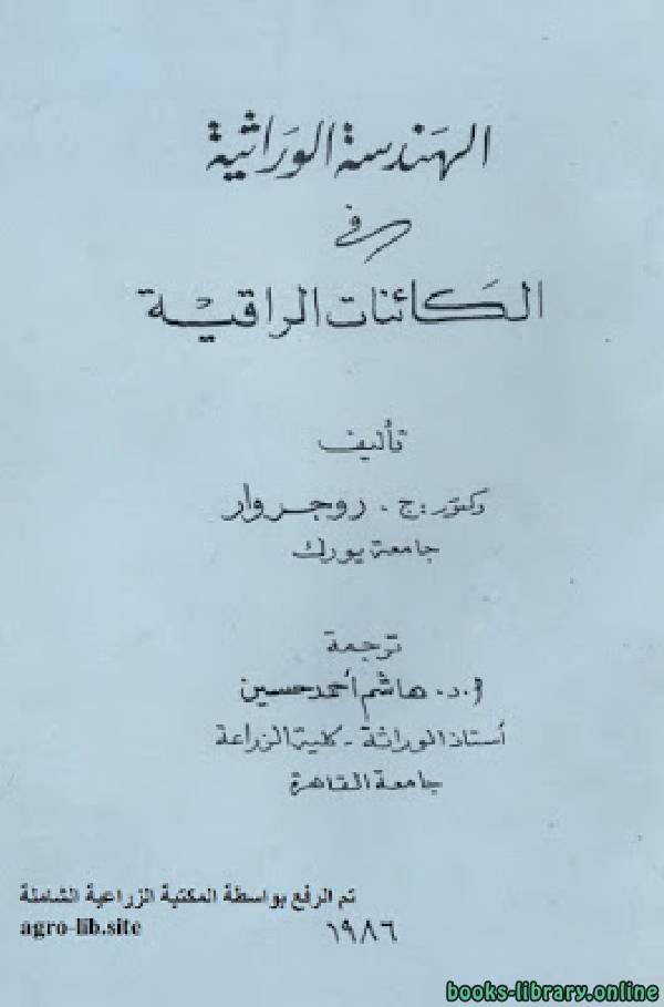 ❞ كتاب مبادئ التحاليل البيولوجية ❝  ⏤ ج.روجروار