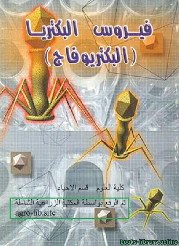 ❞ كتاب  فيروس البكتيريا - البكتريوفاج ❝
