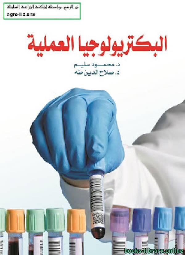 ❞ كتاب البكتريولوجيا العملية ❝  ⏤  مجموعة من المؤلفين
