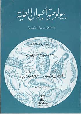 ❞ كتاب بيولوجية الحيوان العملية. الجزء الثالث، اللافقاريات السيلومية ❝  ⏤  مجموعة من المؤلفين