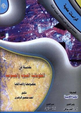 ❞ كتاب مقدمة في المعلوماتية الحيوية والجينومية  مفهومها وأهدافها ❝  ⏤ أحمد منصور الزهيرى