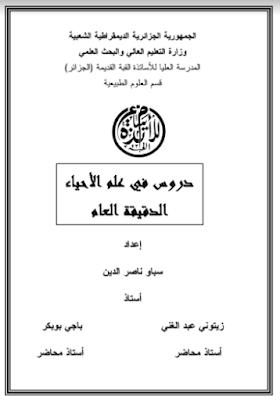 ❞ كتاب دروس في علم الاحياء الدقيقة العام ❝  ⏤  مجموعة من المؤلفين