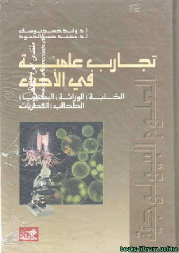 تجارب علمية في الأحياء : الخلیة, الوراثة, البكتيريا, الطحالب, الفطريات