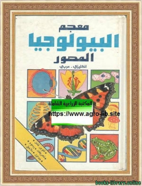 ❞ كتاب معجم البيولوجيا المصور ❝  ⏤ كورين ستوكلى