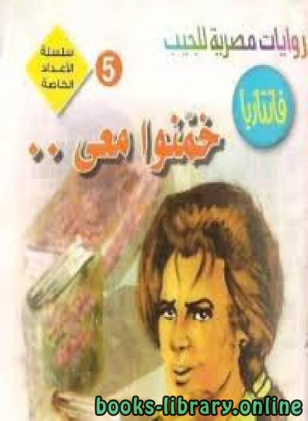 خمنوا معى ل أحمد خالد توفيق