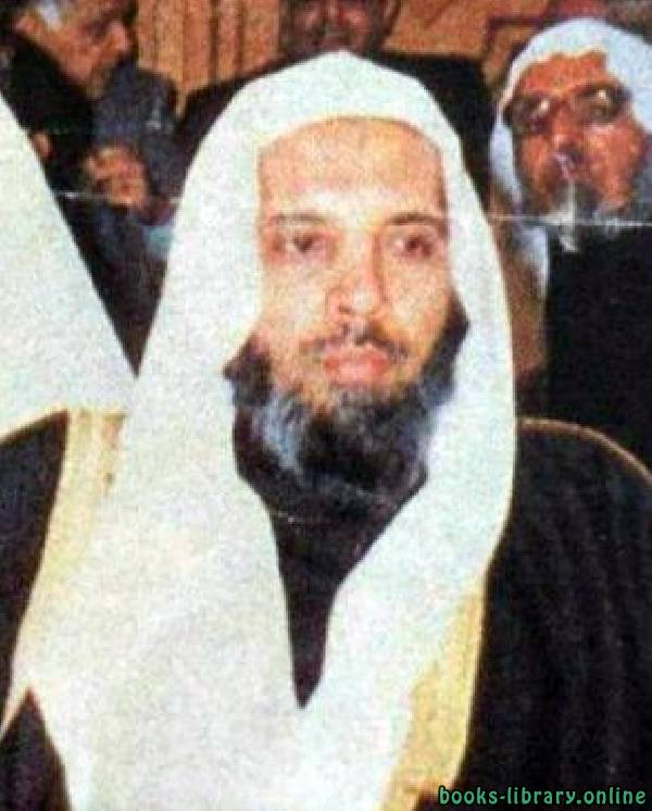 كتب بكر بن عبدالله أبو زيد