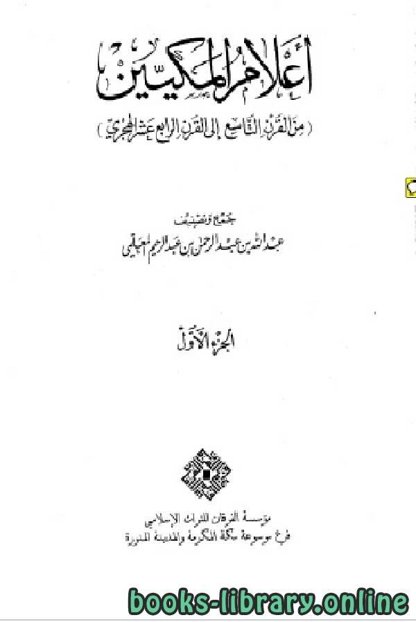 ❞ كتاب أعلام المكيين من القرن التاسع إلى القرن الرابع عشر الهجري ❝  ⏤ عبد الله بن عبد الرحمن المعلمي
