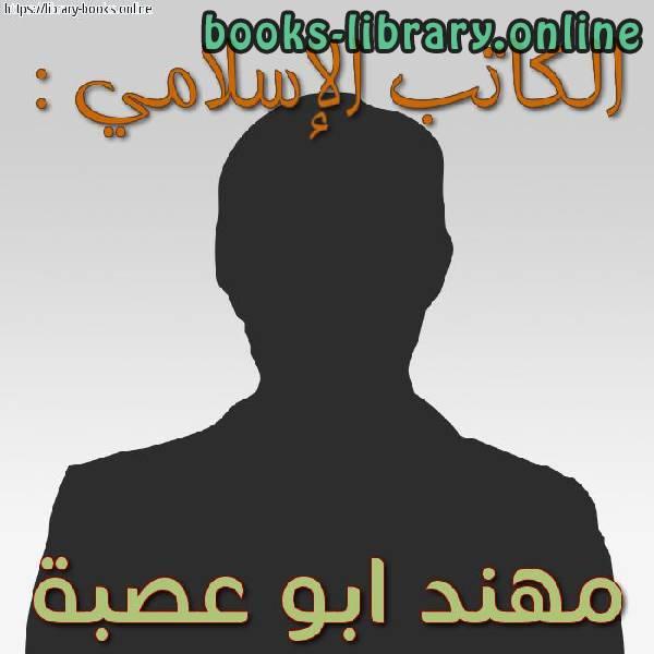 كتب مهند ابو عصبة