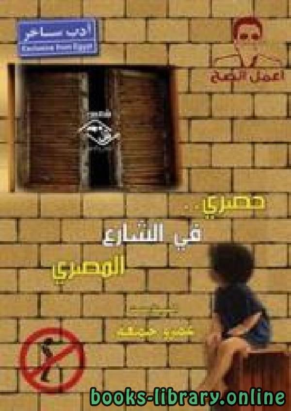 ❞ كتاب حصري في الشارع المصري ❝