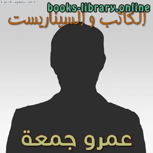 كتب عمرو جمعة