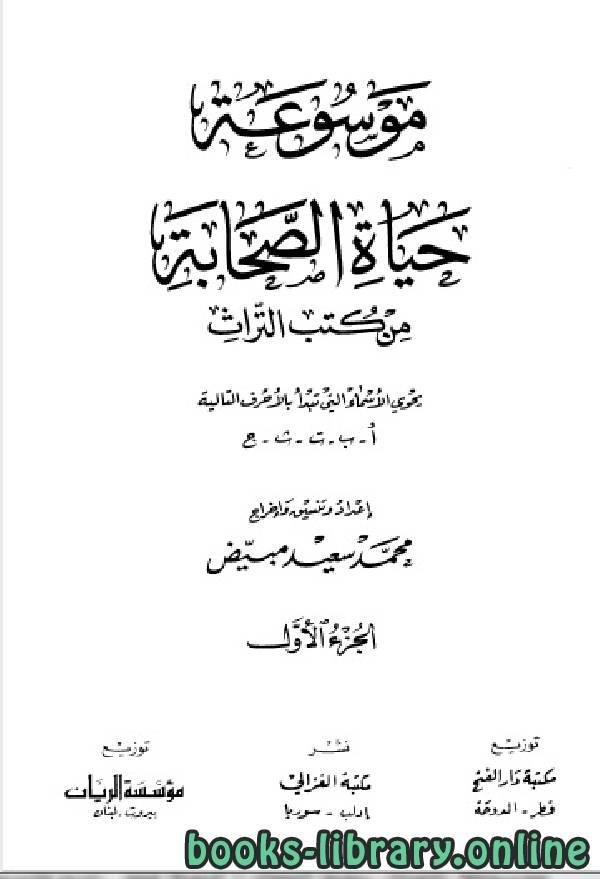 ❞ كتاب موسوعة حياة الصحابة من كتب التراث (الجزء الاول-الثاني) ❝  ⏤ محمد سعيد مبيض