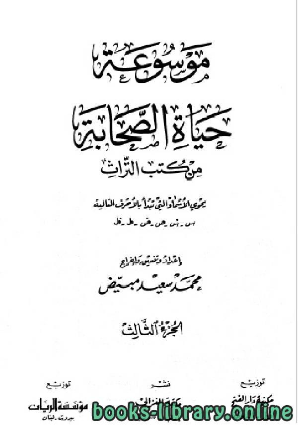 ❞ كتاب موسوعة حياة الصحابة من كتب التراث (الجزء الثالث-الرابع) ❝  ⏤ محمد سعيد مبيض