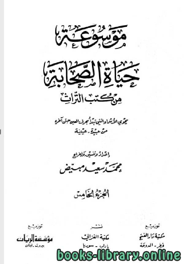 ❞ كتاب موسوعة حياة الصحابة من كتب التراث (الجزء الخامس-السادس) ❝  ⏤ محمد سعيد مبيض