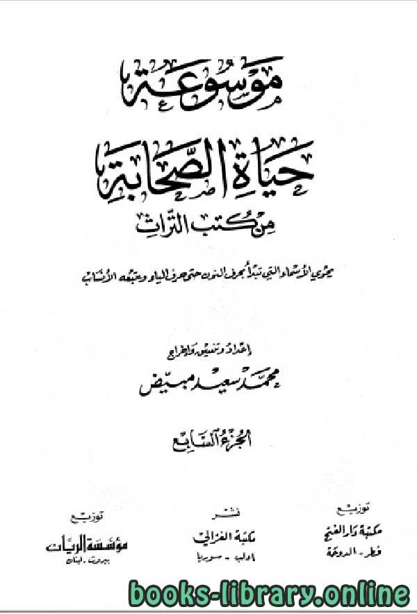 ❞ كتاب موسوعة حياة الصحابة من كتب التراث الجزء السابع ❝  ⏤ محمد سعيد مبيض