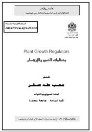 ❞ كتاب منظمات النمو و الإزهار ❝  ⏤ محب طه صقر