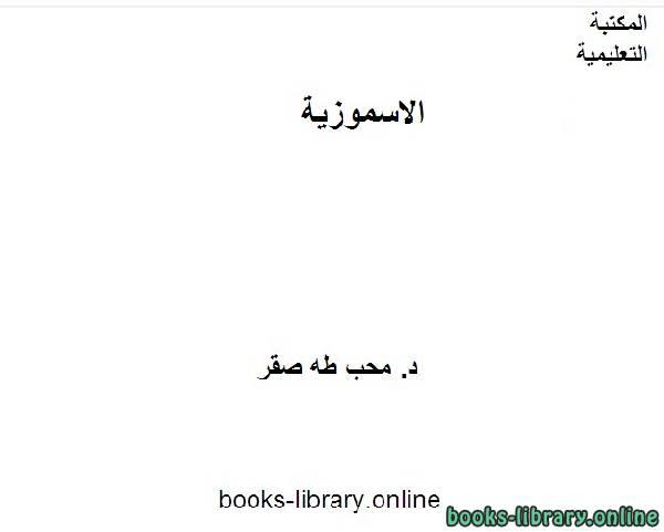 ❞ كتاب الاسموزية ❝  ⏤ محب طه صقر