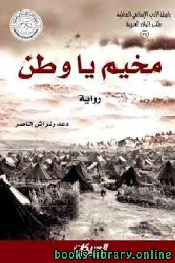 ❞ رواية مخيم يا وطن ❝