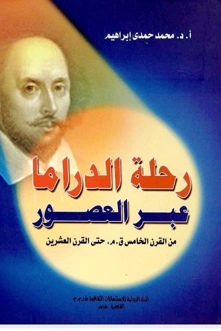 ❞ كتاب رحلة الدراما عبر العصور من القرن الخامس حتى القرن الخامس عشر ❝  ⏤ محمد حمدى ابراهيم