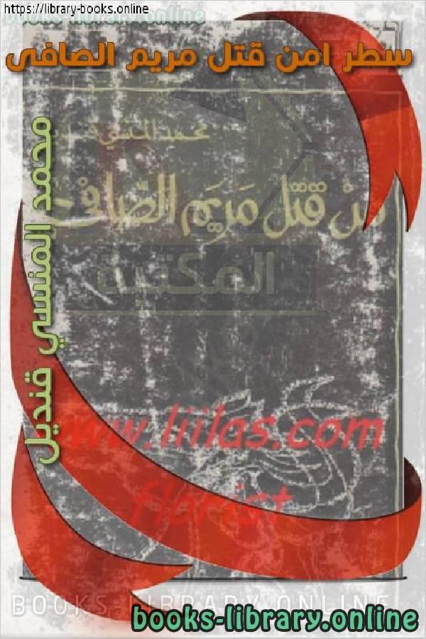 كتاب من قتل مريم الصافى