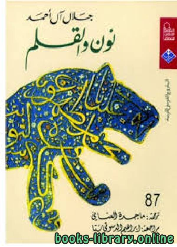 ❞ رواية نون والقلم ❝  ⏤ جلال آل أحمد