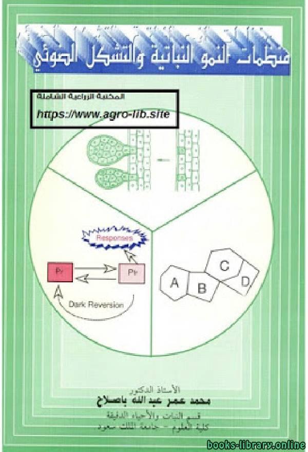 ❞ كتاب  منظمات النمو النباتية و التشكيل الضوئي ❝  ⏤ محمد عمر عبدالله باصلاح