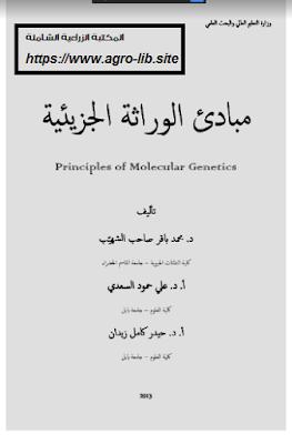مبادئ الوراثة الجزيئية