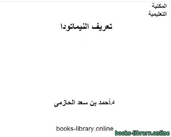 ❞ كتاب تعريف النيماتودا ❝  ⏤ أحمد بن سعد الحازمى
