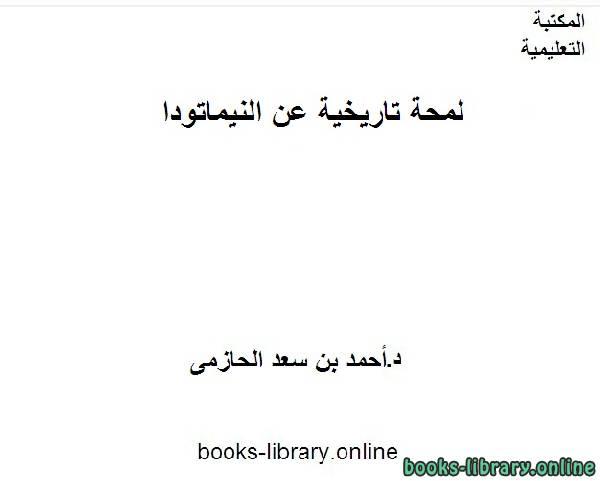 ❞ كتاب لمحة تاريخية عن النيماتودا ❝  ⏤ أحمد بن سعد الحازمى
