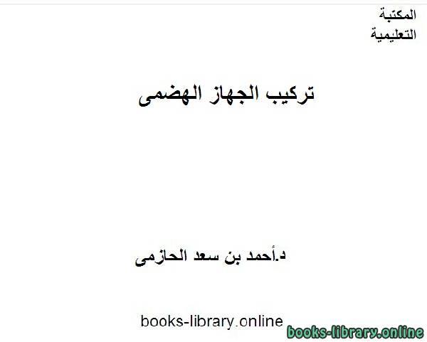 ❞ كتاب تركيب الجهاز الهضمى ❝  ⏤ أحمد بن سعد الحازمى