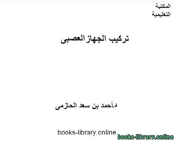 ❞ كتاب تركيب الجهاز العصبى ❝  ⏤ أحمد بن سعد الحازمى