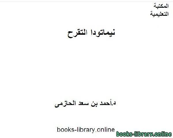 ❞ كتاب نيماتودا التقرح ❝  ⏤ أحمد بن سعد الحازمى