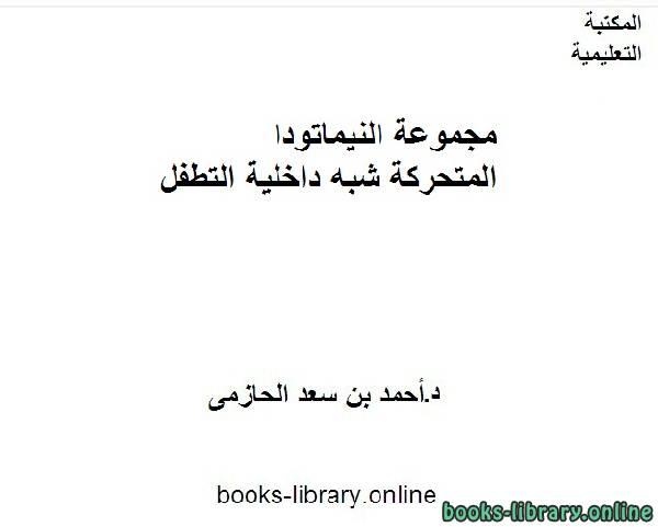 ❞ كتاب مجموعة النيماتودا المتحركة شبه داخلية التطفل ❝  ⏤ أحمد بن سعد الحازمى