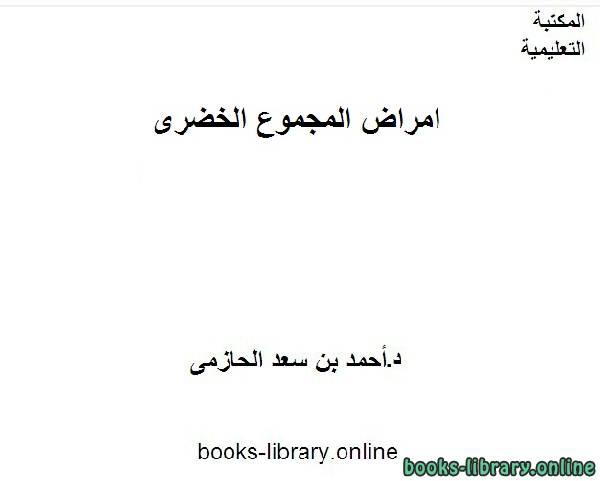 ❞ كتاب امراض المجموع الخضرى ❝  ⏤ أحمد بن سعد الحازمى