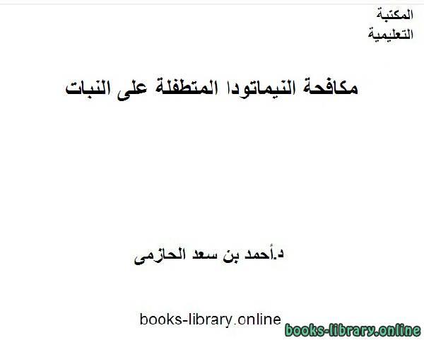 ❞ كتاب مكافحة النيماتودا المتطفلة على النبات ❝  ⏤ أحمد بن سعد الحازمى