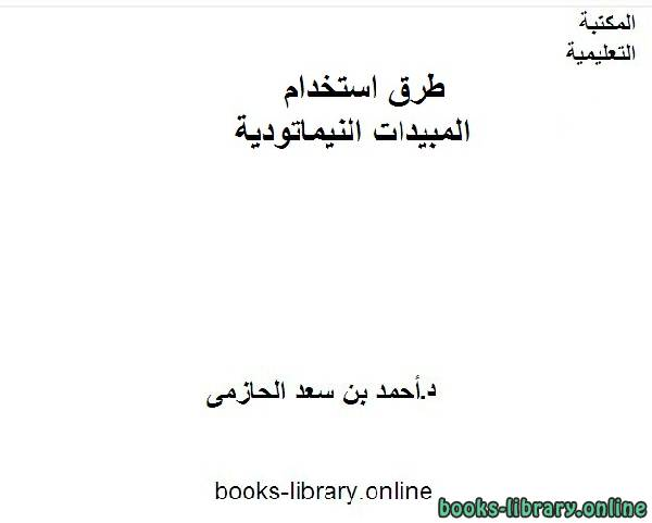 ❞ كتاب طرق استخدام المبيدات النيماتودية ❝  ⏤ أحمد بن سعد الحازمى