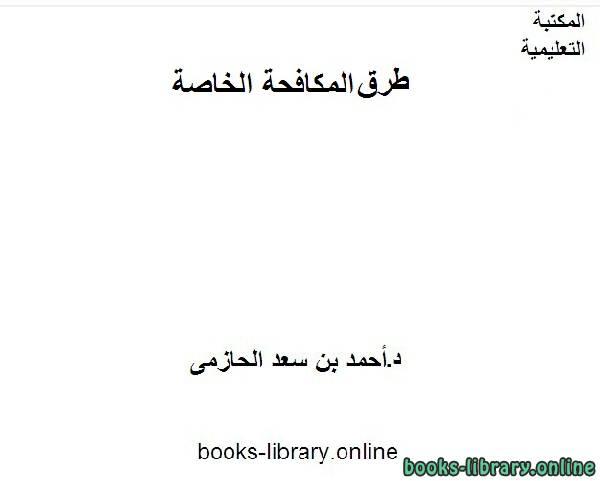 ❞ كتاب طرق المكافحة الخاصة او قليلة الكفاءة (النيماتودا) ❝  ⏤ أحمد بن سعد الحازمى