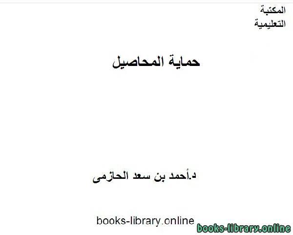❞ كتاب حماية المحاصيل من النيماتودا ❝  ⏤ أحمد بن سعد الحازمى