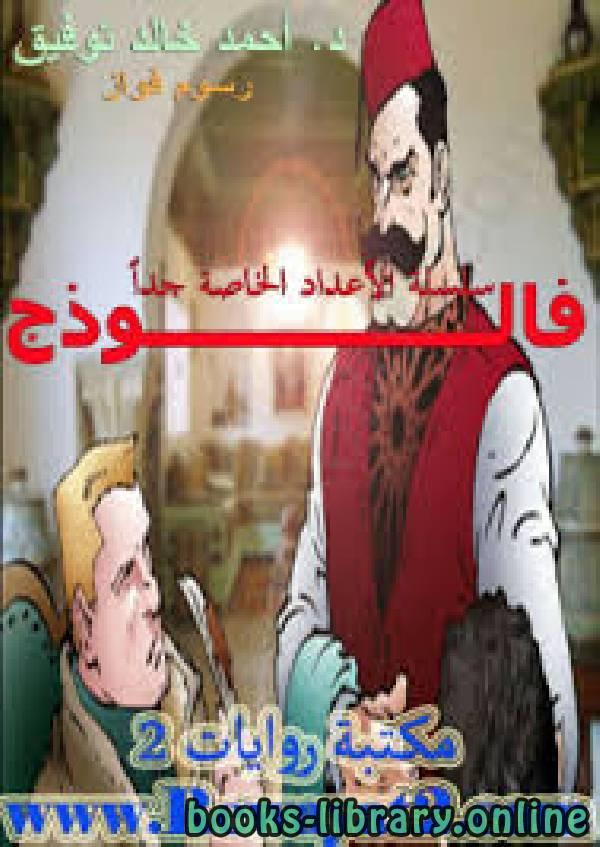 ❞ رواية الفالوذج ل احمد خالد توفيق ❝  ⏤ أحمد خالد توفيق