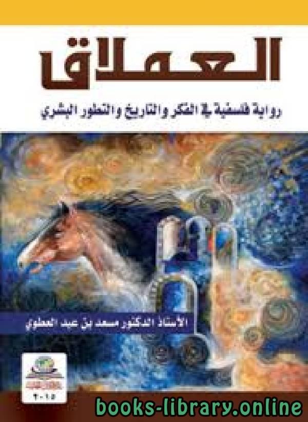 كتاب العملاق