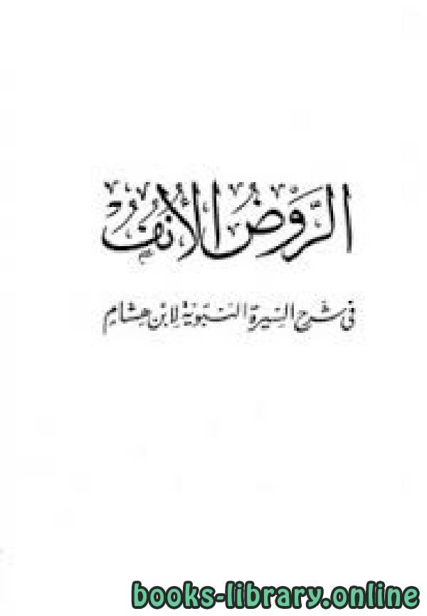 كتاب الروض الأنف في شرح السيرة النبوية لابن هشام ومعه السيرة النبوية للإمام ابن هشام : الجزء الثاني