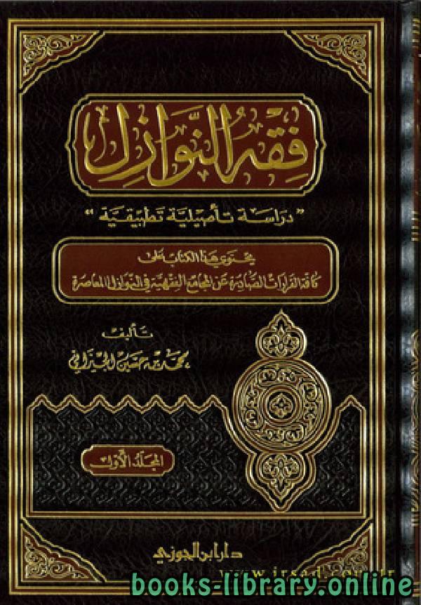 ❞ كتاب فقه النوازل دراسة تأصيلية تطبيقية الجزء الرابع ❝  ⏤ محمد بن حسين الجيزاني