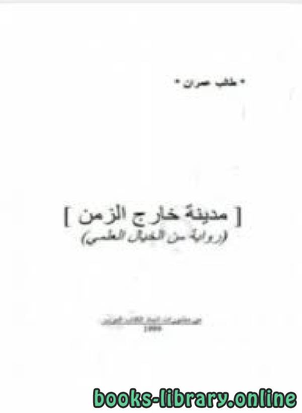❞ رواية مدينة خارج الزمن ❝  ⏤ د. طالب عمران