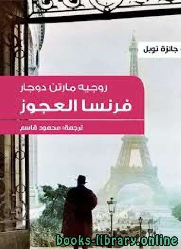 ❞ رواية فرنسا العجوز ❝  ⏤ روجيه مارتن دوجار