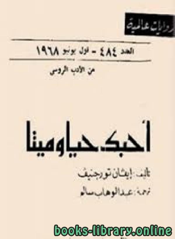 كتاب احبك حيا وميتا
