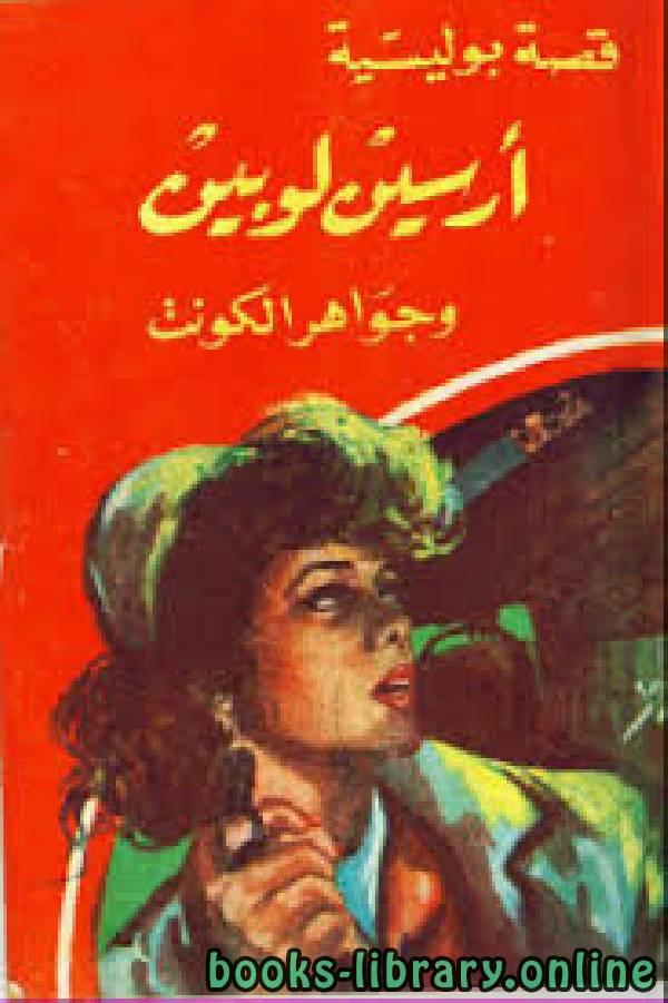 كتاب أرسين لورين وجواهر الكونت