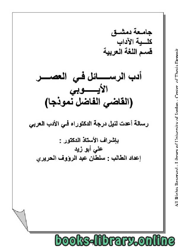 ❞ كتاب ادب الرسائل فى العصر الايوبى ❝  ⏤ سلطان عبد الرؤوف الحريرى